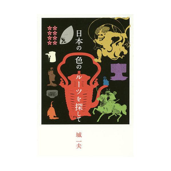 日本の色のルーツを探して/城一夫/子供/絵本