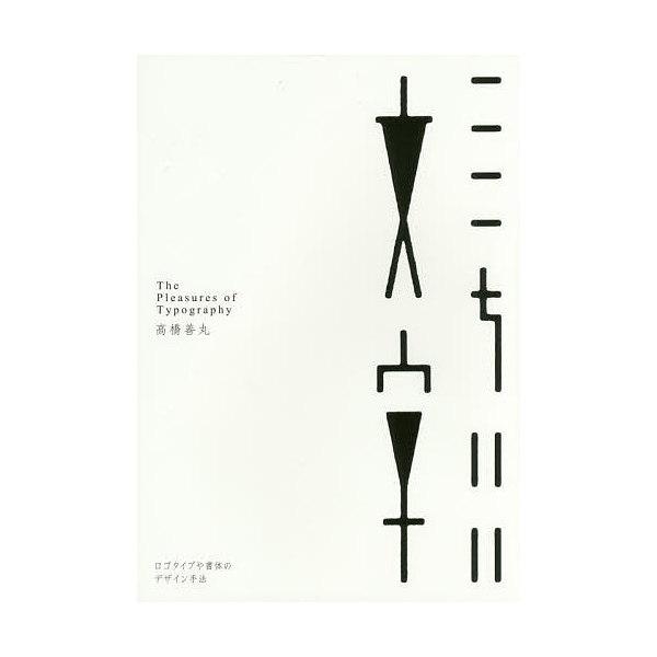 ここちいい文字 ロゴタイプや書体のデザイン手法/高橋善丸