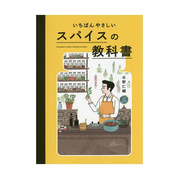 いちばんやさしいスパイスの教科書/水野仁輔/レシピ