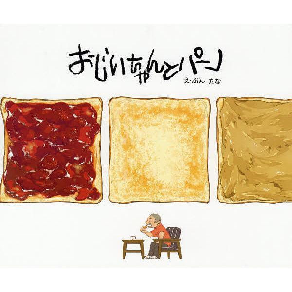 おじいちゃんとパン/たな/子供/絵本