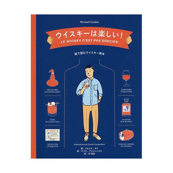 ウイスキーは楽しい! 絵で読むウイスキー教本/ミカエル・ギド/ヤニス・ヴァルツィコス/河清美