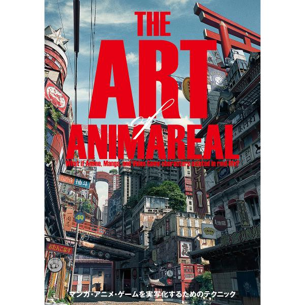 アート・オブ・アニマリアル ゲーム・マンガ・アニメを実写化するためのテクニック/市/アニマリアル