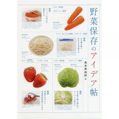 野菜保存のアイデア帖/島本美由紀/レシピ