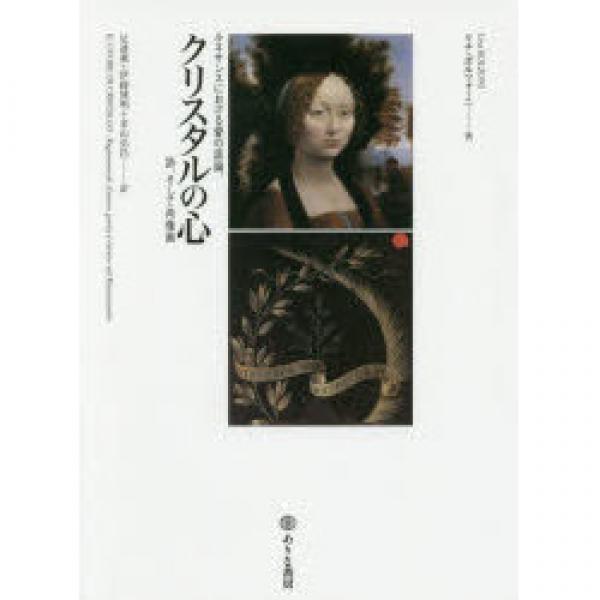 クリスタルの心 ルネサンスにおける愛の談論、詩、そして肖像画/リナ・ボルツォーニ/足達薫/伊藤博明