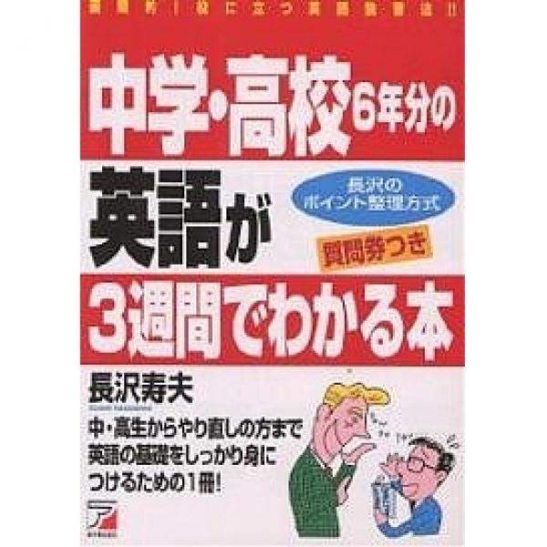 中学・高校6年分の英語が3週間でわかる本 質問券つき/長沢寿夫