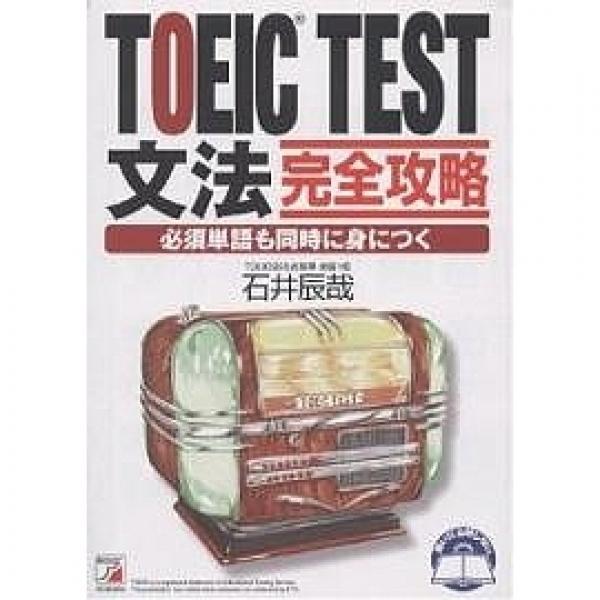 TOEIC TEST文法完全攻略 必須単語も同時に身につく/石井辰哉