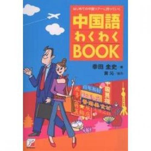 中国語わくわくBOOK はじめての中国ツアーに持っていく/幸田圭史/旅行