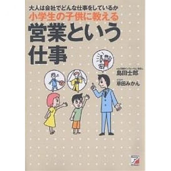 小学生の子供に教える営業という仕事 大人は会社でどんな仕事をしているか/島田士郎/草田みかん