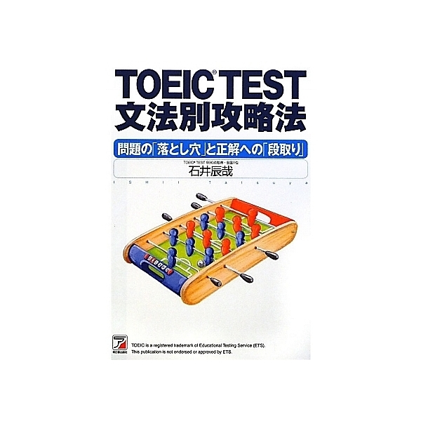 TOEIC TEST文法別攻略法 問題の「落とし穴」と正解への「段取り」 テクニック編/石井辰哉
