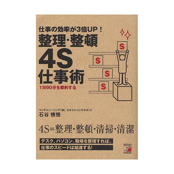 仕事の効率が3倍UP!整理・整頓4S仕事術 1日90分を節約する/石谷慎悟