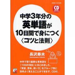 中学3年分の英単語が10日間で身につく〈コツと法則〉/長沢寿夫
