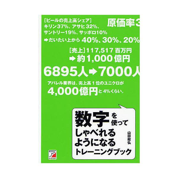 数字を使ってしゃべれるようになるトレーニングブック/山田政弘