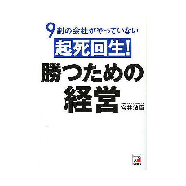 9割の会社がやっていない起死回生!勝つための経営/宮井敏臣