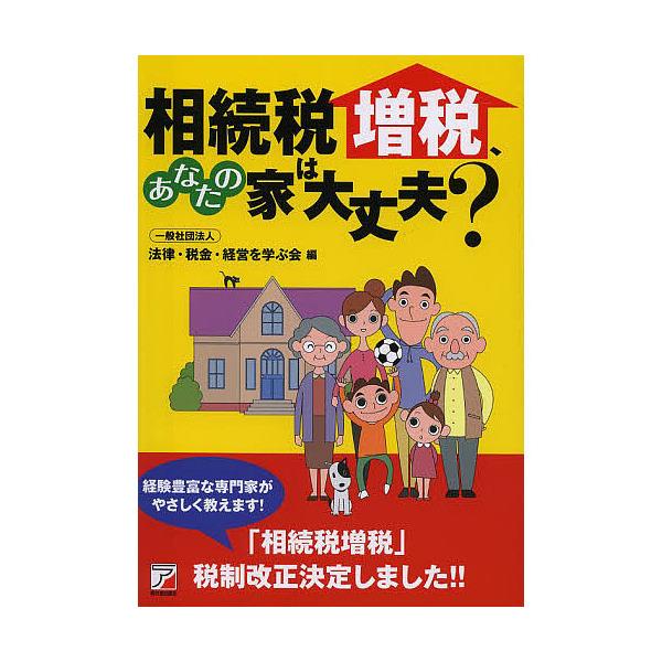 相続税増税、あなたの家は大丈夫?/法律・税金・経営を学ぶ会
