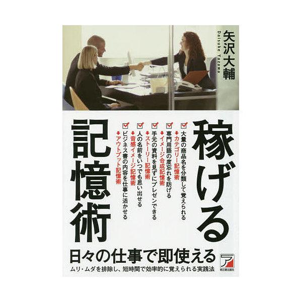 稼げる記憶術/矢沢大輔