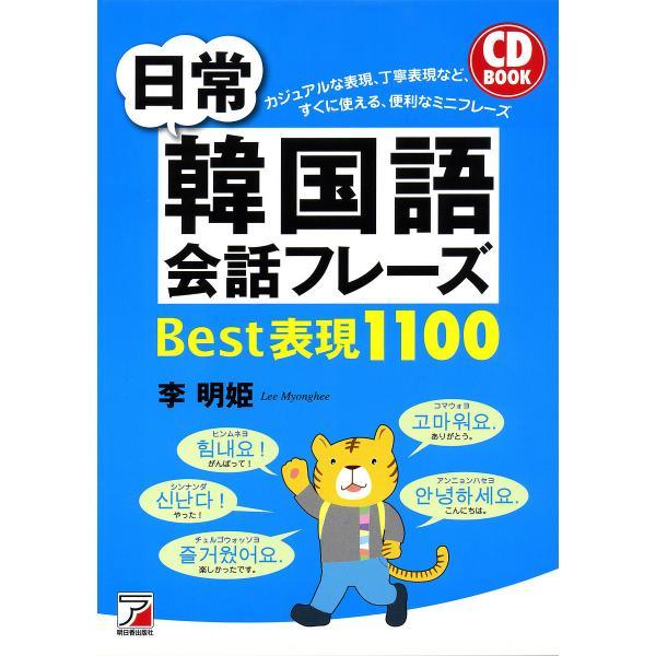 日常韓国語会話フレーズBest表現1100/李明姫