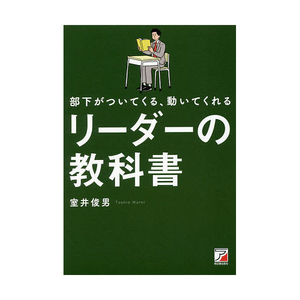 部下がついてくる、動いてくれるリーダーの教科書/室井俊男