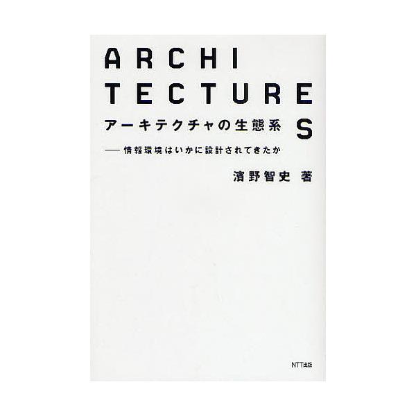 アーキテクチャの生態系 情報環境はいかに設計されてきたか/濱野智史