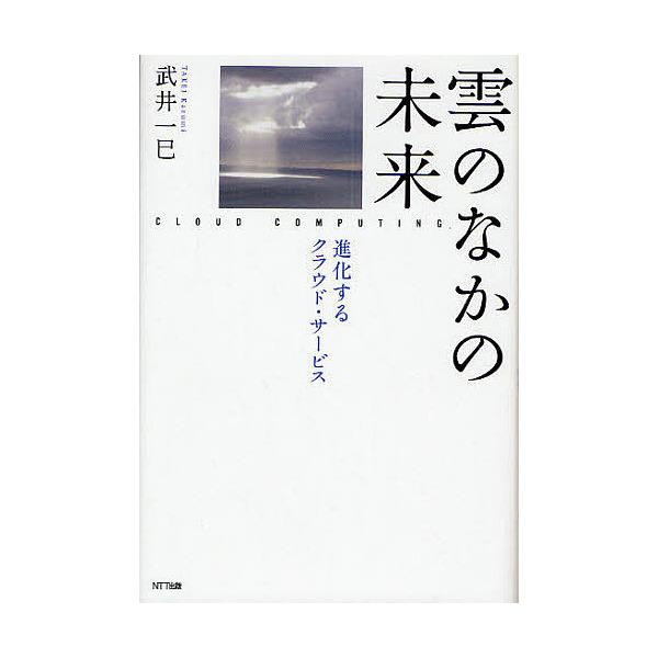 雲のなかの未来 進化するクラウド・サービス/武井一巳