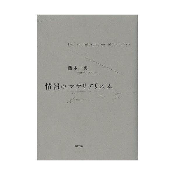 情報のマテリアリズム/藤本一勇