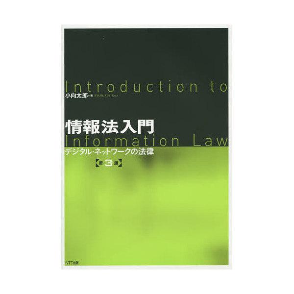 情報法入門 デジタル・ネットワークの法律/小向太郎