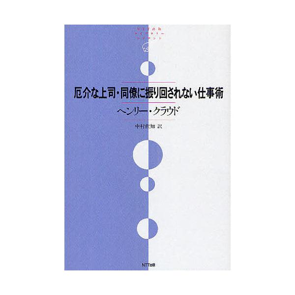 厄介な上司・同僚に振り回されない仕事術/ヘンリー・クラウド/中村佐知
