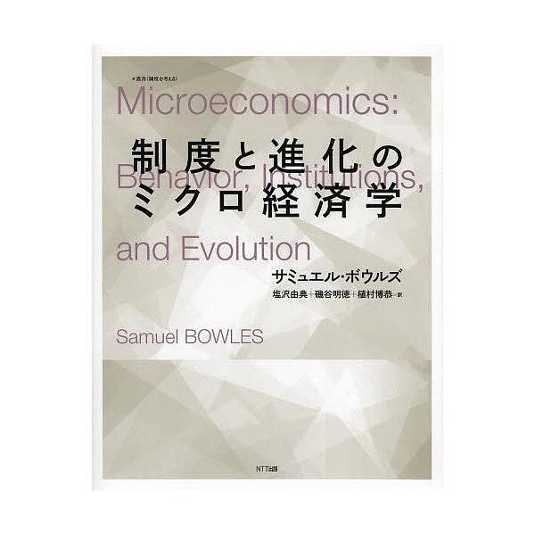 制度と進化のミクロ経済学/サミュエル・ボウルズ/塩沢由典/磯谷明徳