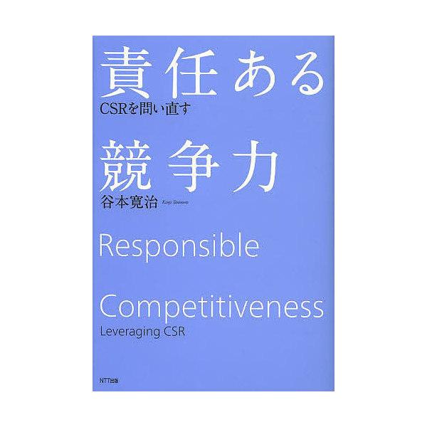 責任ある競争力 CSRを問い直す/谷本寛治