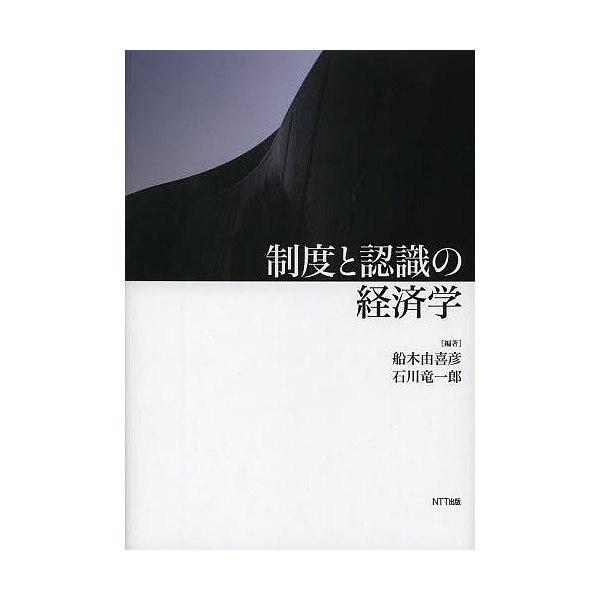 制度と認識の経済学/船木由喜彦/石川竜一郎