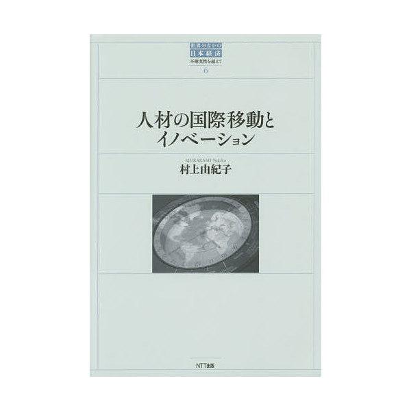 人材の国際移動とイノベーション/村上由紀子