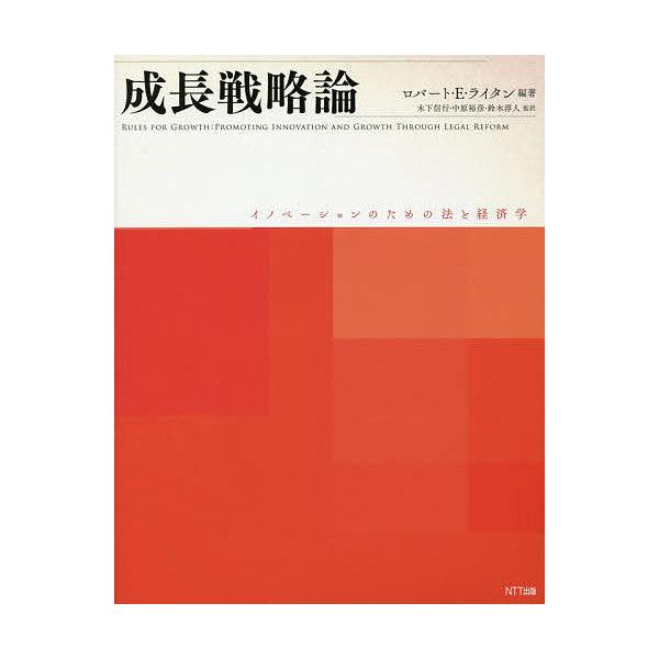 成長戦略論 イノベーションのための法と経済学/ロバート・E・ライタン/木下信行/中原裕彦