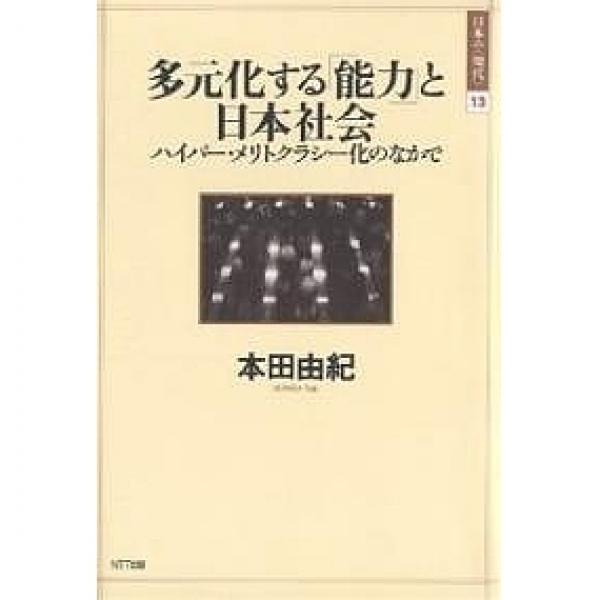 多元化する「能力」と日本社会 ハイパー・メリトクラシー化のなかで/本田由紀