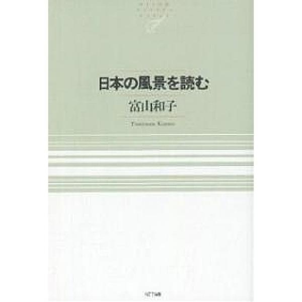 日本の風景を読む/富山和子
