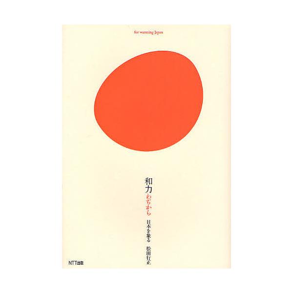 和力 日本を象る/松田行正