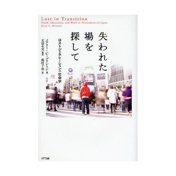 失われた場を探して ロストジェネレーションの社会学/メアリーC.ブリントン/池村千秋