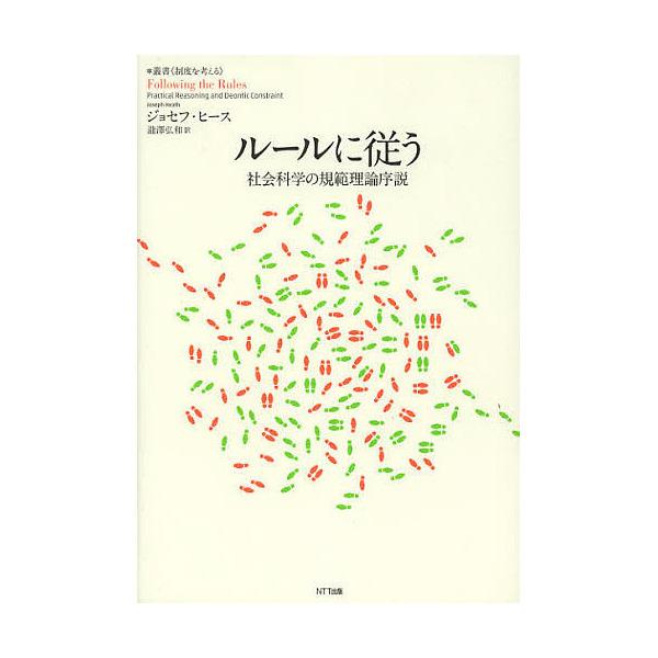 ルールに従う 社会科学の規範理論序説/ジョセフ・ヒース/瀧澤弘和
