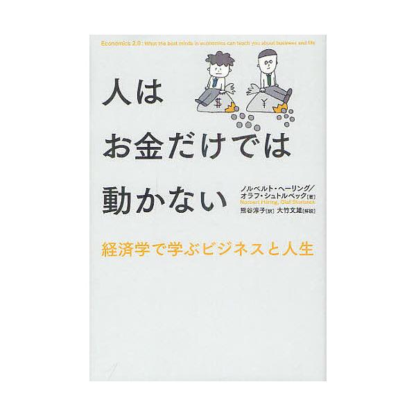 人はお金だけでは動かない 経済学で学ぶビジネスと人生/ノルベルト・ヘーリング/オラフ・シュトルベック/熊谷淳子