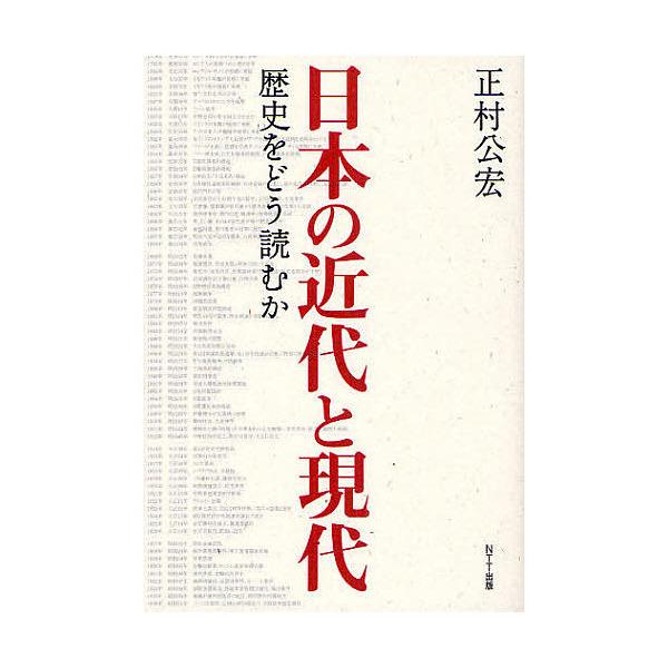 日本の近代と現代 歴史をどう読むか/正村公宏