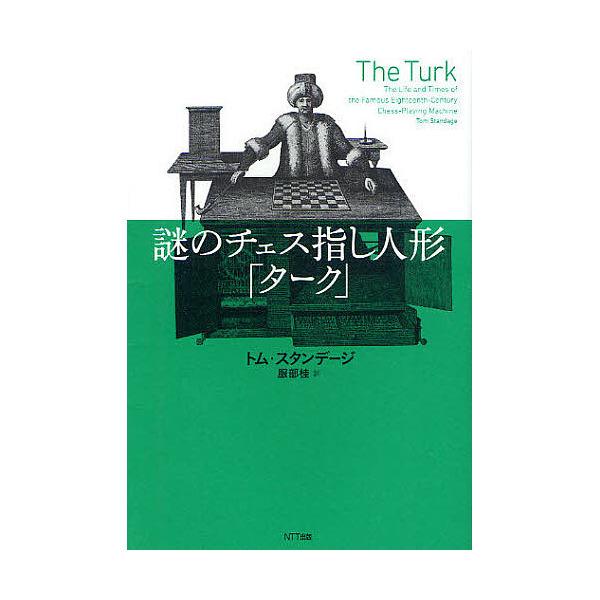 謎のチェス指し人形「ターク」/トム・スタンデージ/服部桂