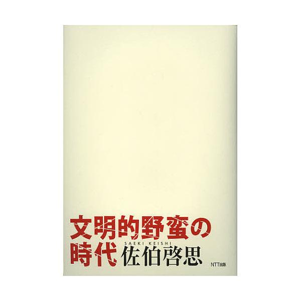 文明的野蛮の時代/佐伯啓思