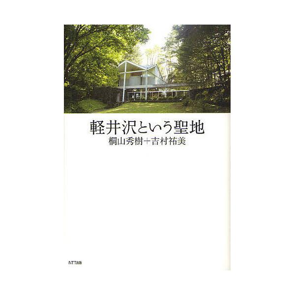 軽井沢という聖地/桐山秀樹/吉村祐美