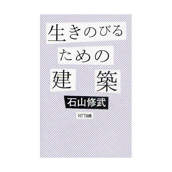 生きのびるための建築/石山修武