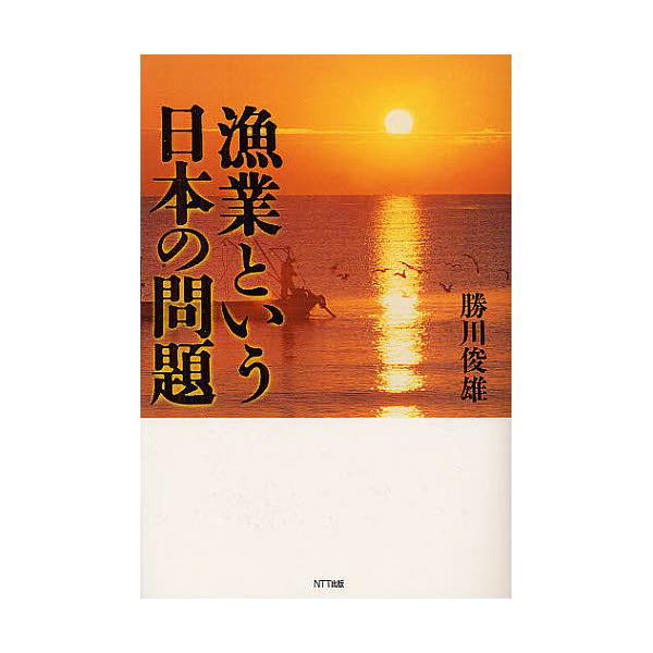 漁業という日本の問題/勝川俊雄