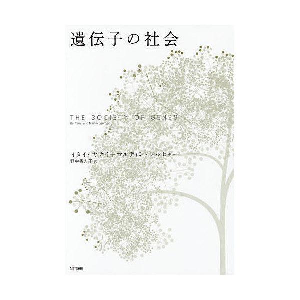 遺伝子の社会/イタイ・ヤナイ/マルティン・レルヒャー/野中香方子