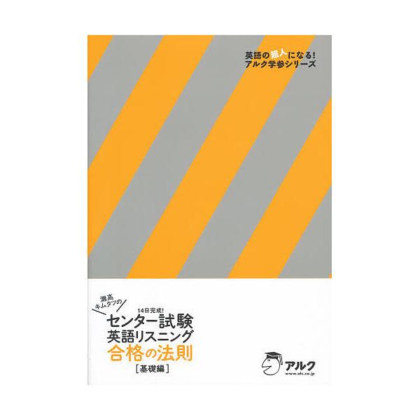 灘高キムタツのセンター試験英語リスニング合格の法則 基礎編/木村達哉