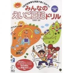 みんなのえいご日記ドリル 1日の出来事を英語で書く力がつく 小学生以上対象