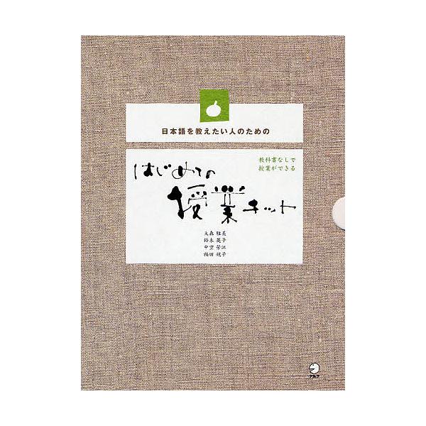 はじめての授業キット 日本語を教えたい人のための レシピ