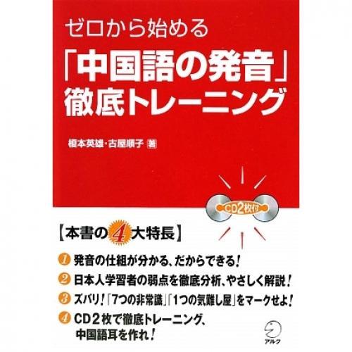 ゼロから始める「中国語の発音」徹底トレーニング/榎本英雄/古屋順子