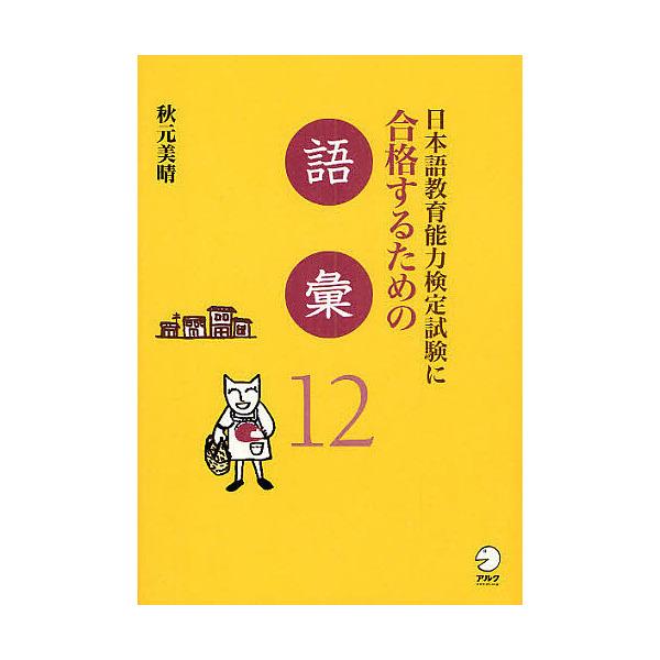 日本語教育能力検定試験に合格するための語彙12/秋元美晴