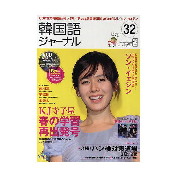 韓国語ジャーナル 32 CD付